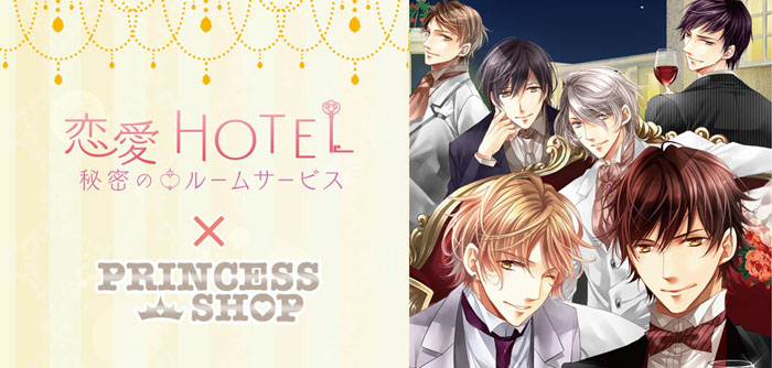 『恋愛HOTEL~秘密のルームサービス』初のコラボレーションショップを期間限定にて開催!