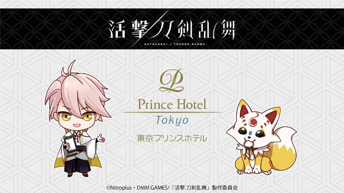 東京プリンスホテル アニメ「活撃 刀剣乱舞」とのコラボルームとプランを販売!