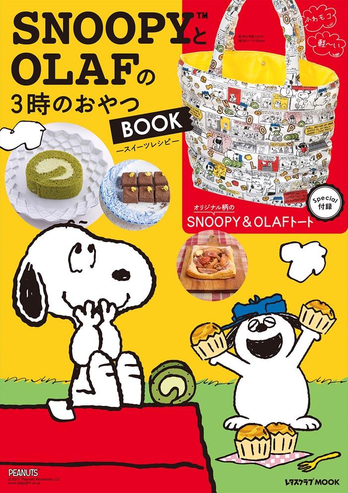 『SNOOPYとOLAFの3時のおやつBOOK』が発売!