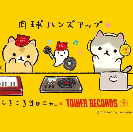 『ころころコロニャ × TOWER RECORDS』コラボ決定!