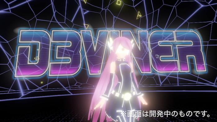 こんなゲームを待っていた!新作VRリズムゲーム『D³VINER』