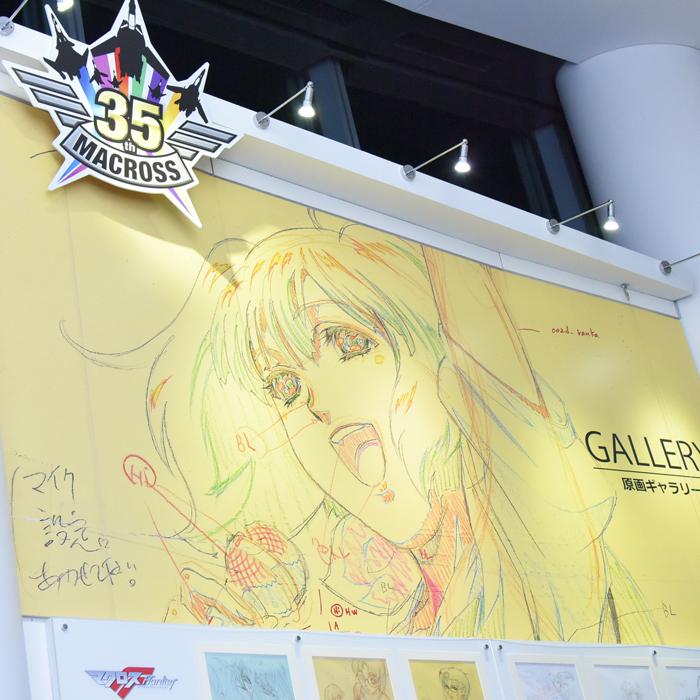 東京スカイツリーで『マクロス』35周年イベント開始!シェリル&ランカの完全新曲もお披露目!