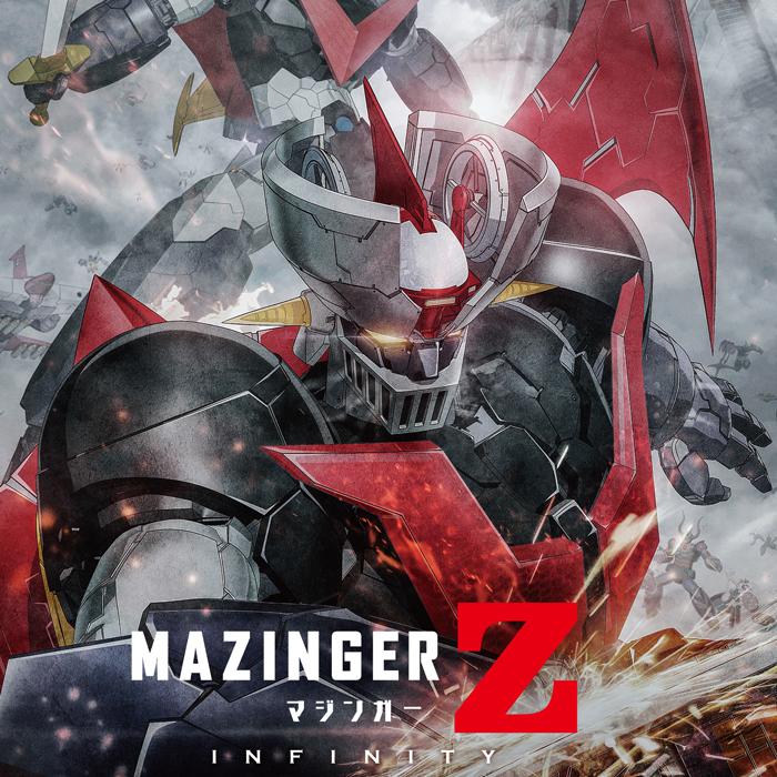 永井豪、『劇場版 マジンガーZ / INFINITY』の出来に感動!水木一郎は「マジンガーZ」ナマ熱唱!