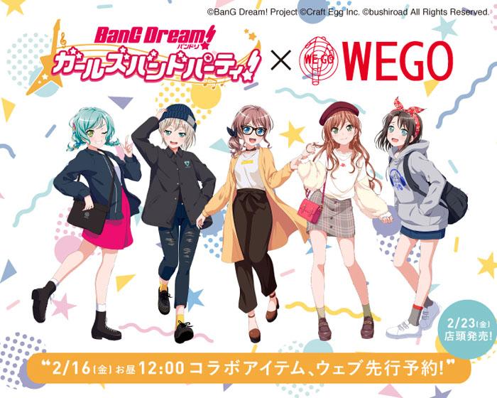 「バンドリ! ガールズバンドパーティ!」とアパレルブランド「WEGO」のコラボレーションが決定!
