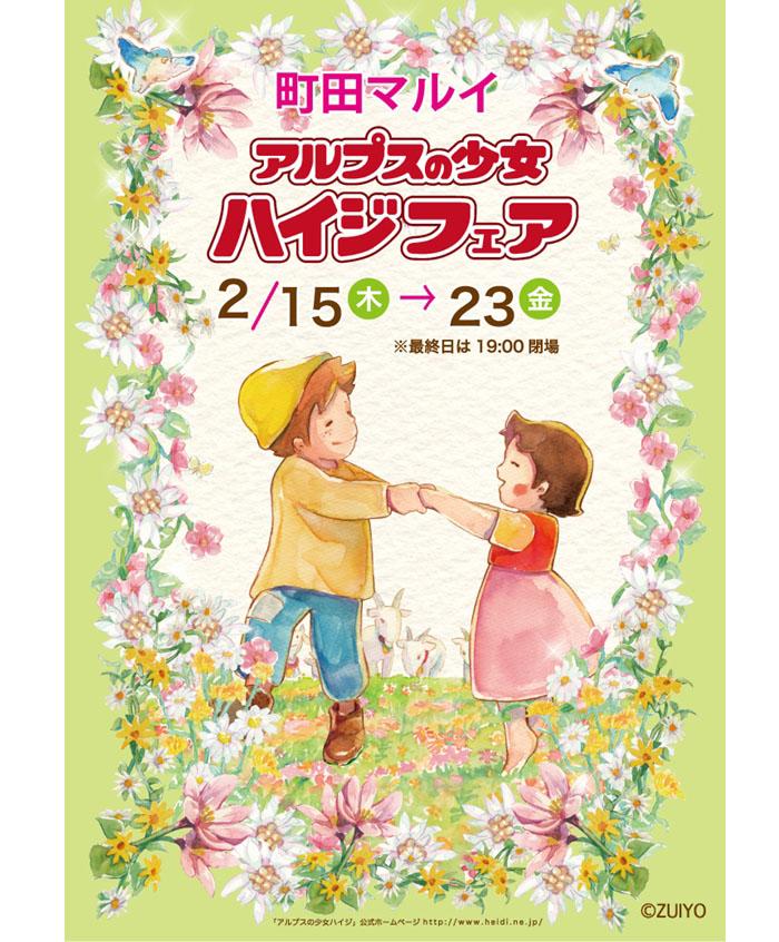 期間限定ショップ「アルプスの少女ハイジフェア」が町田マルイにオープン!