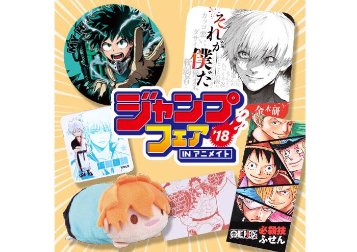 『ONE PIECE』『僕のヒーローアカデミア』などジャンプ作品原作絵柄のグッズがアニメイトに大集結!