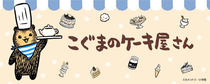 Twitterで話題沸騰中「こぐまのケーキ屋さん」書籍発売記念‼期間限定カフェも渋谷で開催決定!!