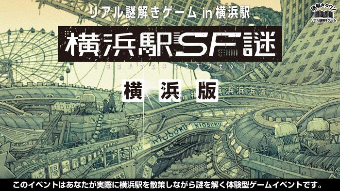 横浜で話題沸騰「横浜駅SF」を聖地・横浜駅で実体験できるリアル謎解きゲームを通年開催!