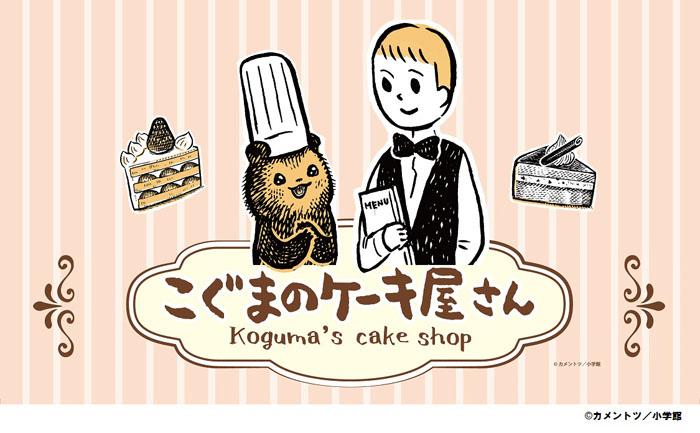 「『こぐまのケーキ屋さん』おいしいケーキがやきあがりました!」フェア開催!!