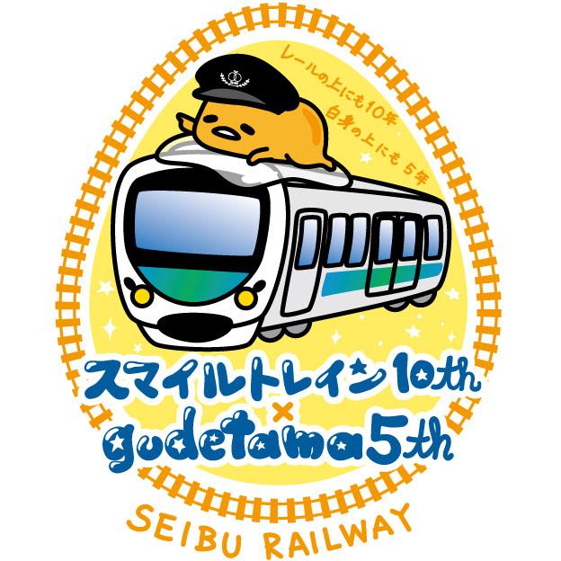 「ぐでたま」が西武鉄道を盛り上げる!「スマイルトレイン10th×ぐでたま5th記念キャンペーン