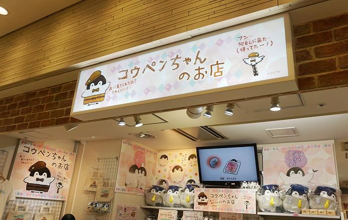 コウペンちゃんグッズを探すならここ! 「コウペンちゃんのお店」が東京キャラクターストリートに期間限定で登場!