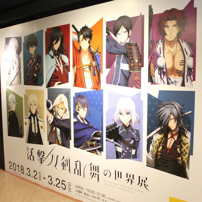 【取材レポ】梅田ロフトで開催中!『活撃 刀剣乱舞の世界展』の見どころをご紹介!