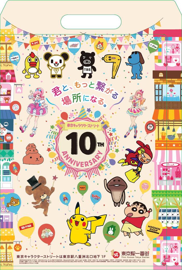 東京キャラクターストリート10周年記念!