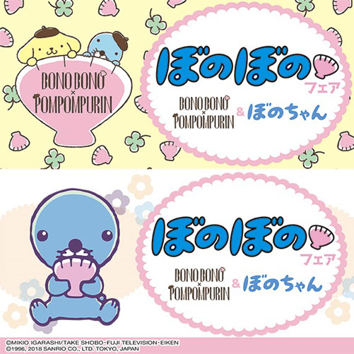 「ぼのぼのフェア~ぼのぼの×ポムポムプリン&ぼのちゃん~」開催!!