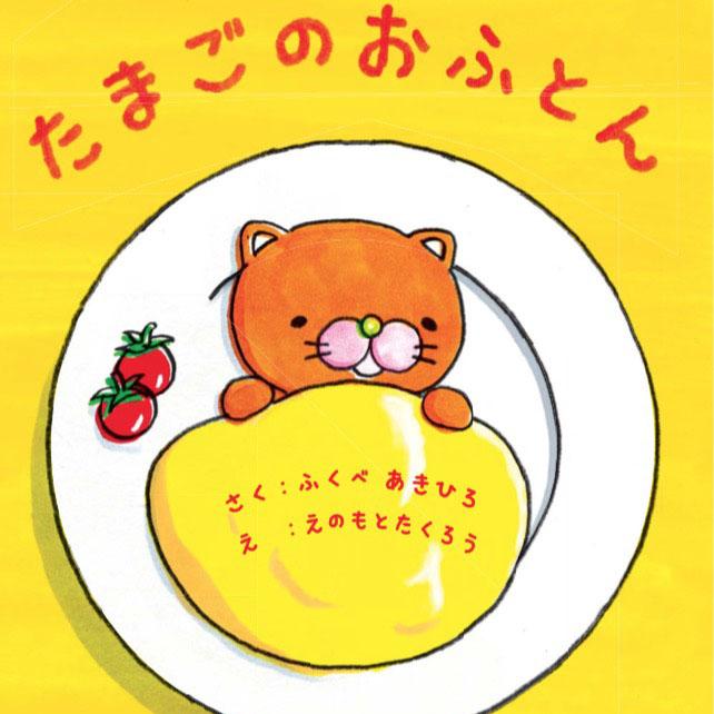 TVCM人気キャラクター寝冷えネコ(きよニャ)が絵本になって登場!!