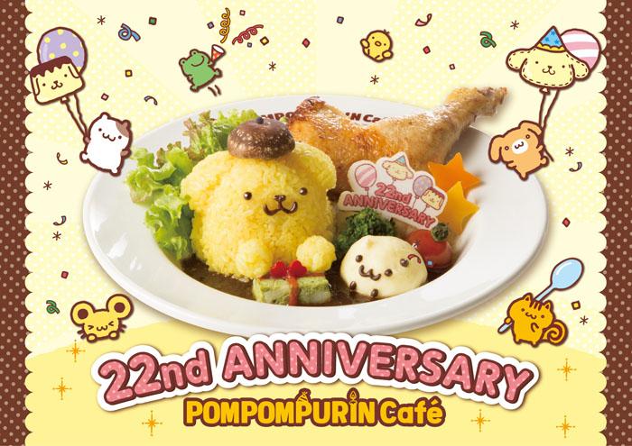 ポムポムプリン誕生22周年をお祝い!