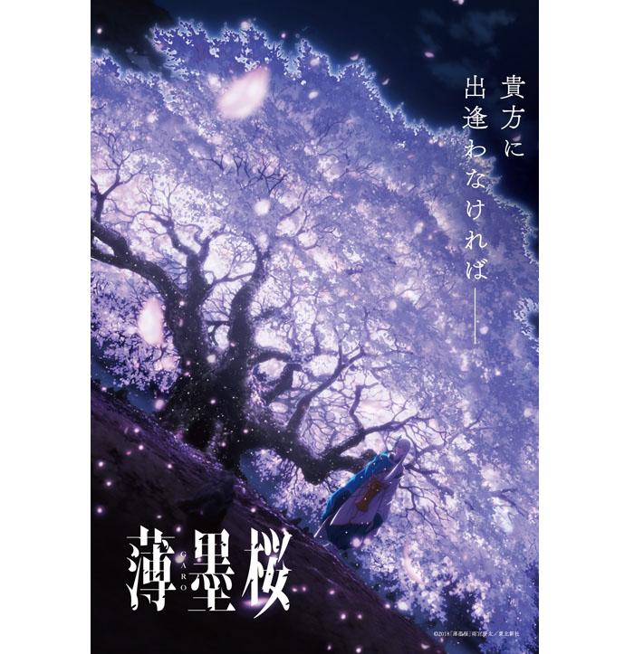『薄墨桜 -GARO-』今秋新宿バルト9ほか全国ロードショー決定!