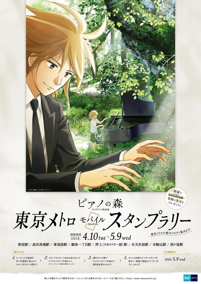 「ピアノの森」テレビアニメ化記念東京メトロモバイルスタンプラリーを開催!