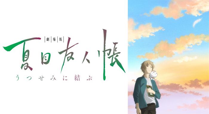 「劇場版 夏目友人帳 ~うつせみに結ぶ~」2018年9月29日(土)全国ロードショー!!