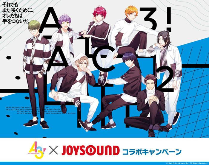 A3!×JOYSOUNDコラボキャンペーン!!