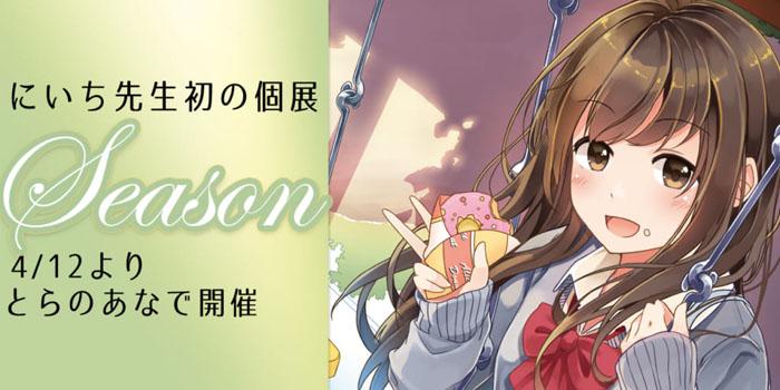 SNSで話題の人気漫画家/イラストレーター『にいち』の初の個展【Season】が開催決定!!
