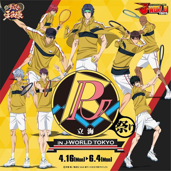 『新テニスの王子様 立海祭り in J-WORLD TOKYO』開催!!