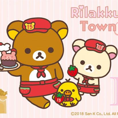 「リラックマタウンカフェ」東京・西武池袋で期間限定オープン決定!!リラックマの15周年をみんなでお祝い!
