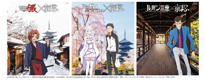 西日本最大級のマンガ・アニメのイベント 『京都国際マンガ・アニメフェア2018』開催決定! コラボビジュアル第1弾発表!