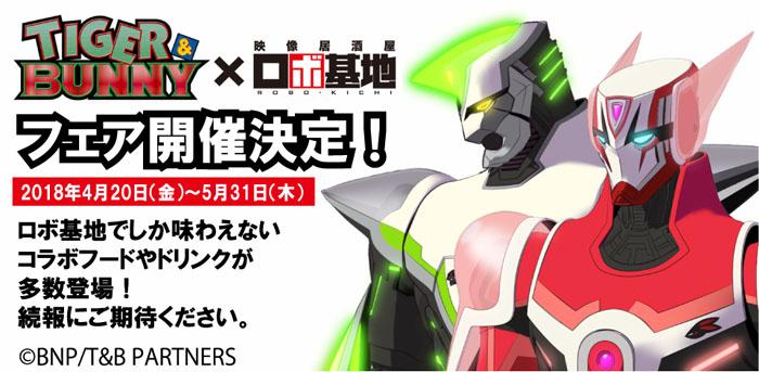 『映像居酒屋 ロボ基地でTIGER & BUNNYフェア』開催!