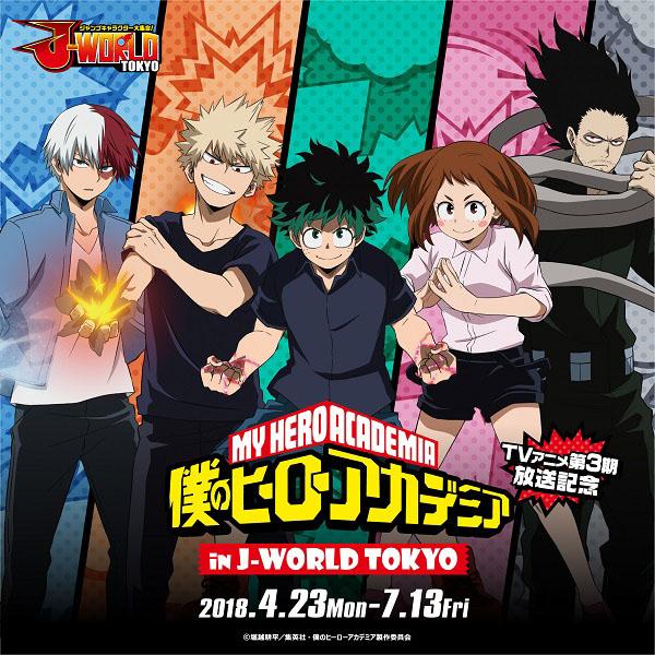 「僕のヒーローアカデミア in J-WORLD TOKYO」開催!