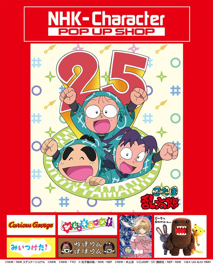 人気のNHK キャラクターグッズに出会える「忍たま乱太郎☆ショップ」が期間限定オープン!