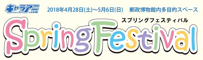 キャラアニがゴールデンウィーク・イベント「スプリングフェスティバル」を開催!