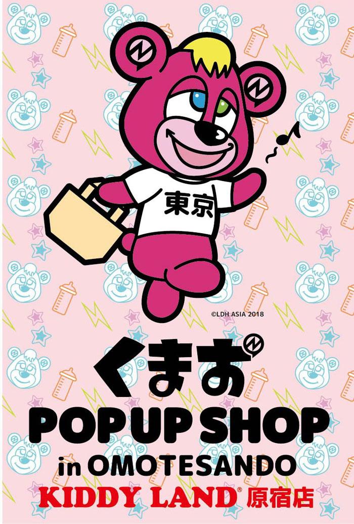 キデイランド原宿店で「KUMAO POP UP SHOP in OMOTESANDO」開催!!