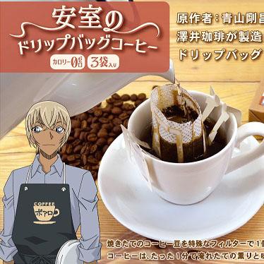 名探偵コナンより『安室のドリップバッグコーヒー』の予約受付開始!!