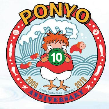 「崖の上のポニョ」公開10周年記念の新商品が発売!