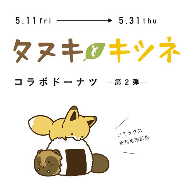 人気コミック「タヌキとキツネ」がおいしいドーナツになって帰ってきました!