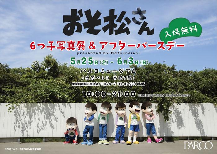 「おそ松さん」写真展が開催決定!「6つ子写真展&アフターバースデー Presented by Matsunoichi」