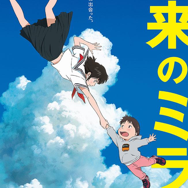 細田守監督最新作『未来のミライ』のグッズが勢ぞろい!