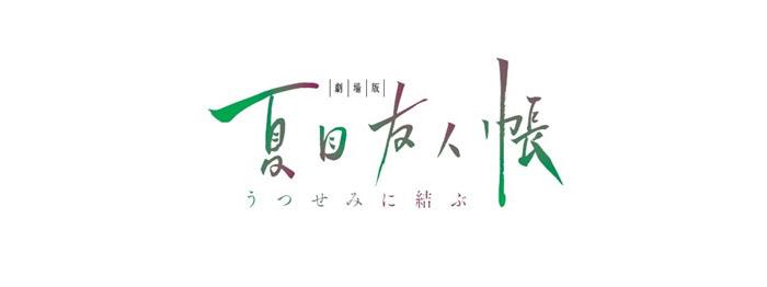「劇場版 夏目友人帳 ~うつせみに結ぶ~」ニャンコ先生が、3体に分裂!?