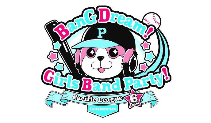 「バンドリ! ガールズバンドパーティ!」×パシフィック・リーグ6球団コラボが決定!