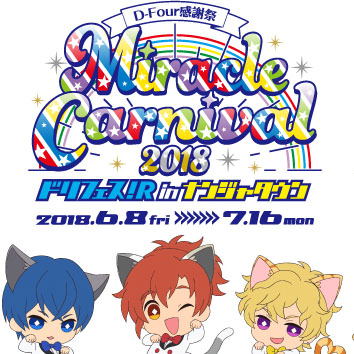 D-Four感謝祭Miracle☆Carnival 2018 ドリフェス!R in ナンジャタウ