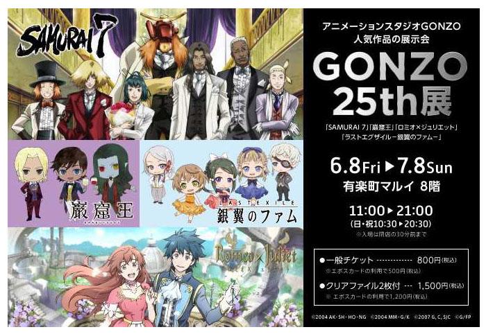 有楽町マルイで「GONZO 25th展」を開催!