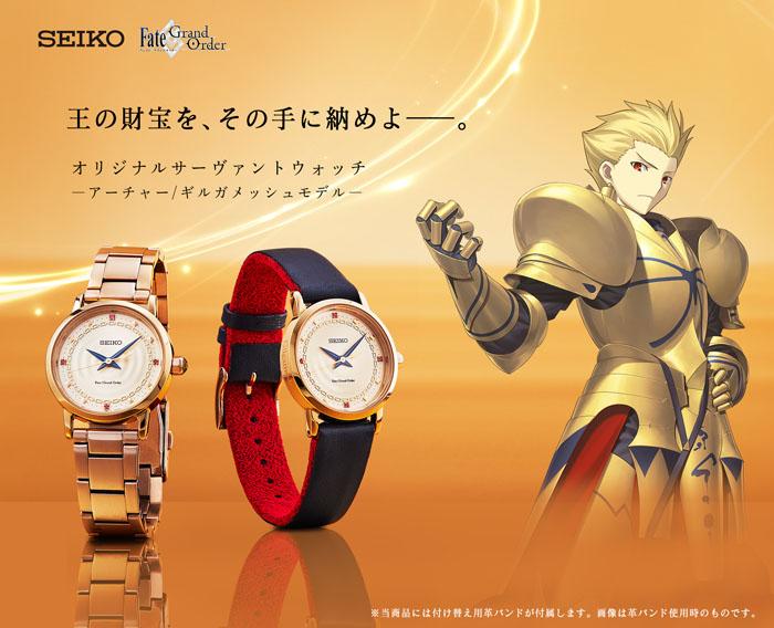 「Fate/Grand Order」コラボウォッチ第三弾!
