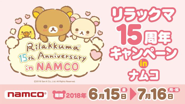 リラックマ15周年キャンペーン in ナムコ