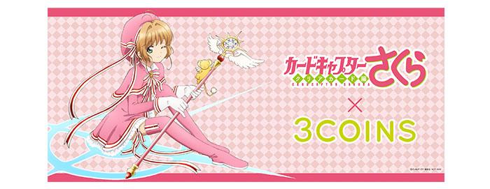 「カードキャプターさくら クリアカード編×3COINS」コラボレーションアイテム発売
