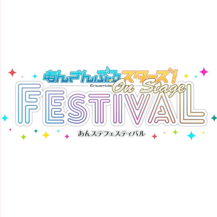 『あんステフェスティバル』ロゴ&ティザーKV決定!!