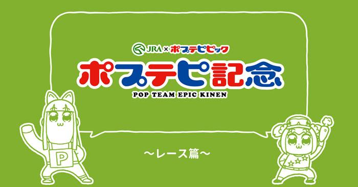 完全新作アニメ「ポプテピ記念」を公開!