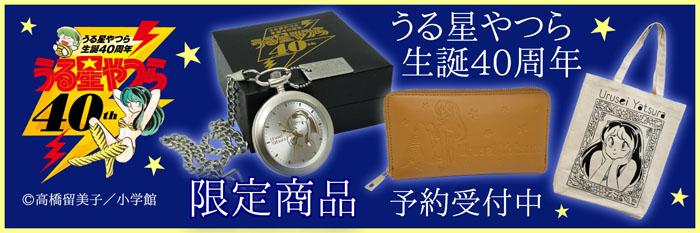 うる星やつら 生誕40周年記念 限定商品を予約販売開始!