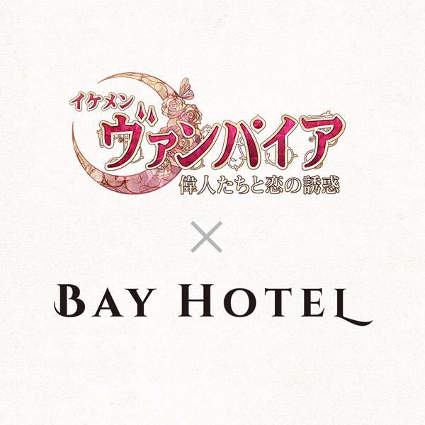 「イケメンシリーズ」女性限定カプセルホテル「秋葉原BAY HOTEL」とのコラボ決定!