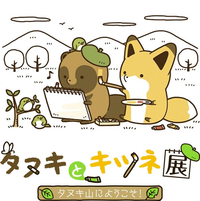 「タヌキとキツネ展 〜タヌキ山にようこそ!〜」の東京会場の詳細が決定!